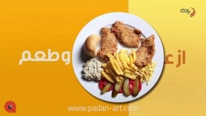 تیزر تبلیغاتی مسابقه غذاهای خوب