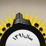 تیزر تولید ملی، حمایت از کار و سرمایه ایرانی