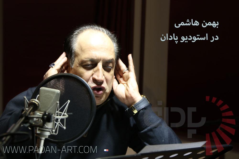 بهمن هاشمی ضبط نریشن