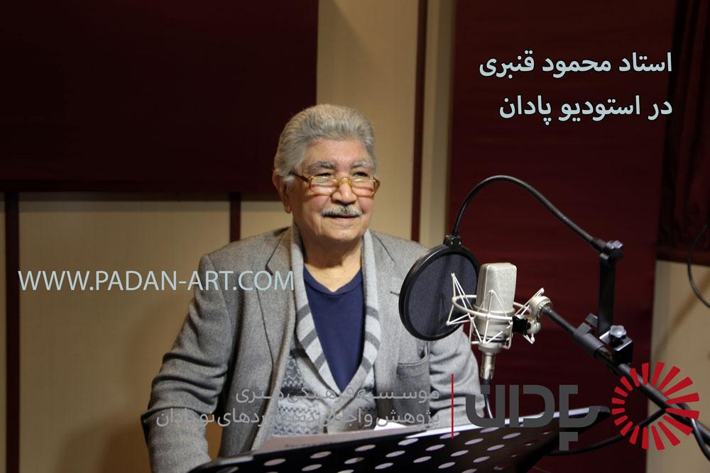 محمود قنبری