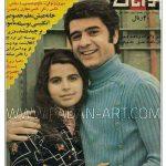 منوچهر والیزاده و ناهید فیضی بر روی جلد مجله جوانان