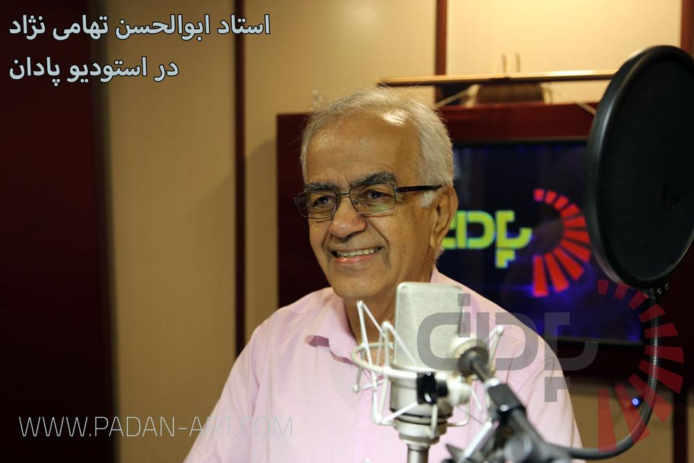 استاد ابوالحسن تهامی نژاد
