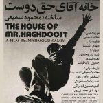 پوستر فیلم «خانه آقای حقدوست» به کارگردانی محمود سمیعی