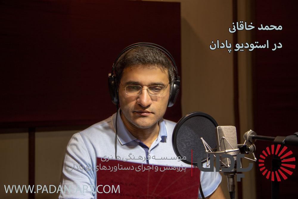 نمونه صدای محمد خاقانی
