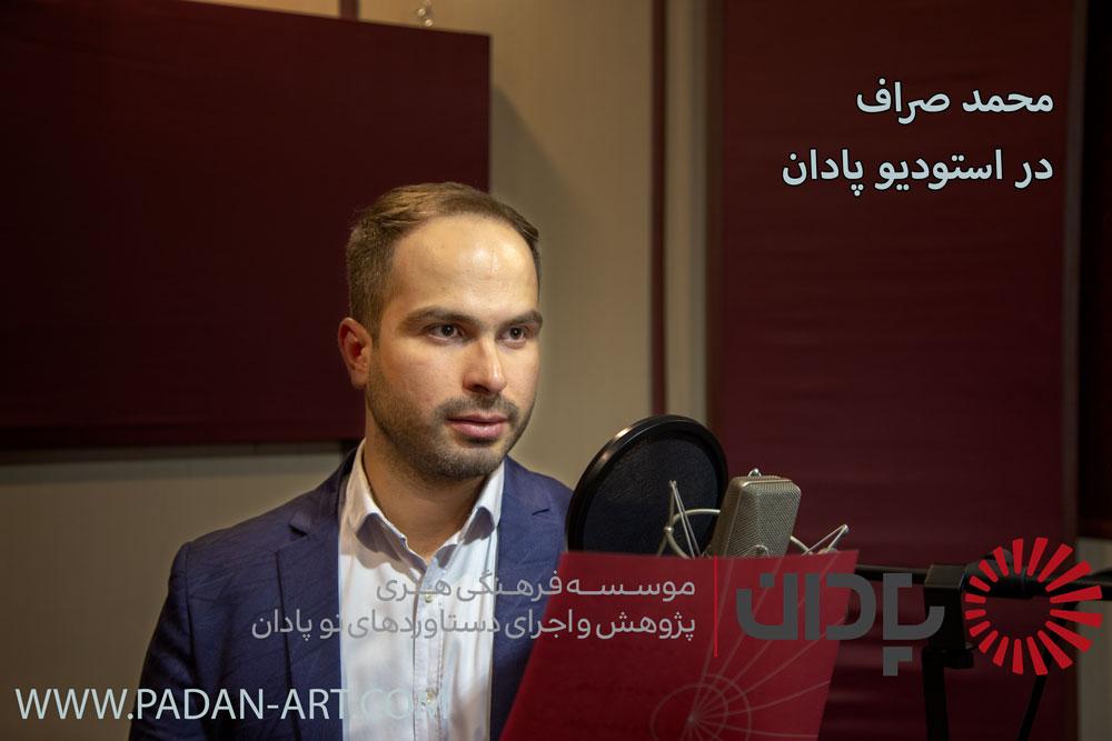 محمد صراف