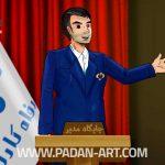 تیزر انیمیشن بانک رفاه
