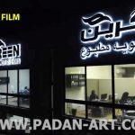 فیلم صنعتی کمپانی گرین