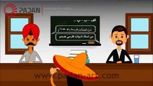 انیمیشن آموزشگاه زبان