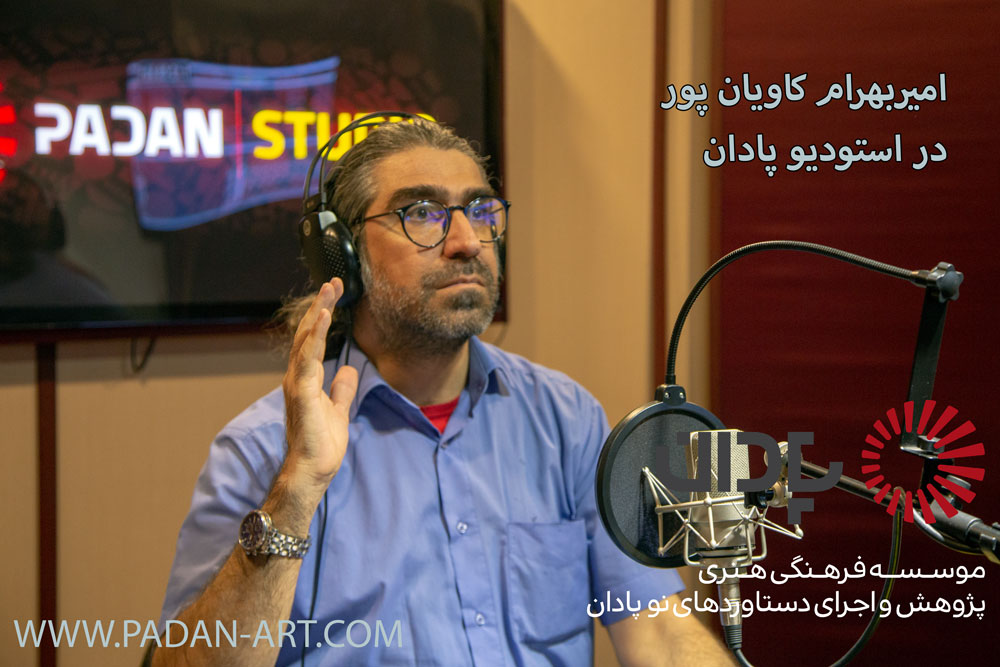 امیر بهرام کاویان پور