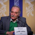 سیامک اطلسی در جشنواره فیلم فجر